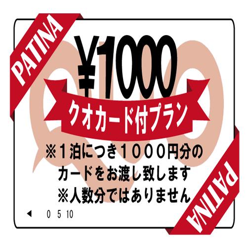 【QUOカード1000】QUOカード1000円分付き☆