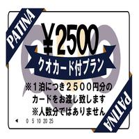 【QUOカード2500】QUOカード2500円分付き☆当日まで予約可♪