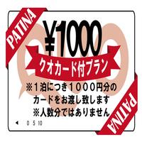 1000円分QUOカード付きプラン♪