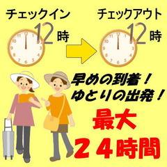 【早めの到着・のんびり出発】12時イン→12時アウトで最大24時間ロングステイ!<朝食バイキング付>