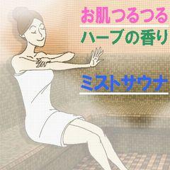 【女性専科プラン・室数限定】 夜ケアグッズ充実の「癒しルーム」  ◆ 室数限定 ◆ 素泊り