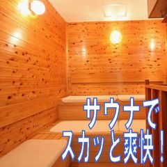 【朝刊付プラン】 翌朝日経新聞をお部屋までお届け 【素泊り】
