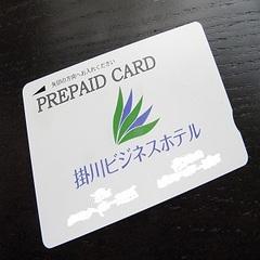 【出張応援!有料TVカード付プラン】