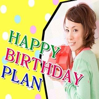 【ハッピーバースディプラン】◆チェックイン日がお誕生日の方限定◆