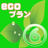 【エコプラン6】■6連泊以上でお得なプラン■毎朝手づくりおかんの朝食無料サービス■