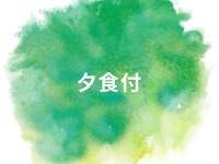《夕食付》熊本郷土料理盛り合わせ満腹プラン◆<朝食&コーヒー無料>