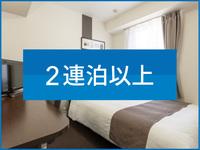※【 2連泊割引 】 2Nights stay 朝食無料サービス 【現地決済or事前決済】◆