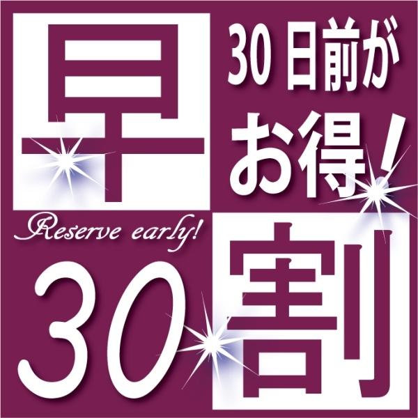 【さき楽】 ◇30日前までにご予約のお客様へ◇熊本城前の好立地♪《素泊まり》