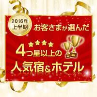 【楽天限定】■復興応援!!クチコミ投稿で選べる夕食2食付プラン■1日1部屋限定!!