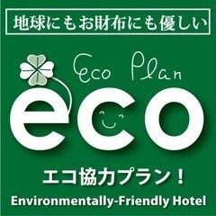【訳あり・連泊ECOプラン】2泊以上限定!清掃・備品交換なしでエコ宿泊<朝食付>