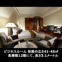 【楽天限定】高層階スペシャル★人気ブッフェ朝食付、専用ラウンジでハッピーアワー♪大浴場完備!