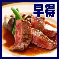本館◇【平日限定】早得21◇貸切露天風呂無料! 肉汁したたる和牛ステーキプラン