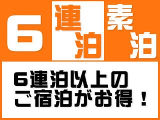 【6連泊de特別価格】ゆったり池袋ステイプラン♪【直前割】