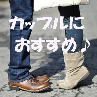 素泊り【カップルエンジョイプラン】二人で優雅なひと時を!12時アウト