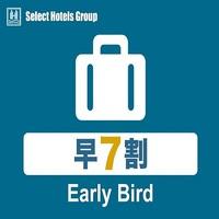 ☆早割7☆【素泊り】◆早期7日前までのご予約プラン◆