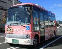 東広島市循環 のんバス 運行記念