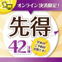 【素泊り☆さき楽42】早期予約でお得★6週間前限定プラン★