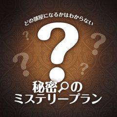 禁煙☆おまかせロープライス☆