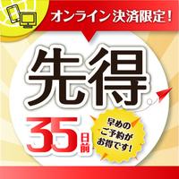 【朝食付☆さき楽35】早期予約でお得★5週間前限定プラン★