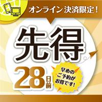 【素泊り☆さき楽28】早期予約でお得★4週間前限定プラン★