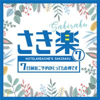【素泊り☆さき楽7】早期予約でお得★1週間前限定プラン★