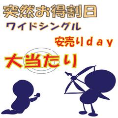 現金特価【ワイドセミダブル☆】 期間突発・大当たりの日※禁煙希望不可『全室:WIFI&有線LAN』