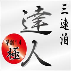 【早期割14日前】 連泊プラン 『達人+極』 3日間で最大30%OFF「現金特価」