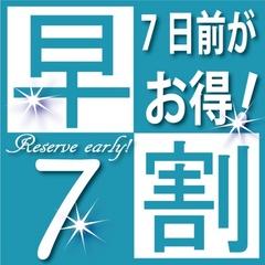 【春夏旅セール】【早割7】7日前までの予約でちょっぴりお得に