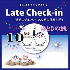 【レイトチェックインプラン】22:00以降のチェックインでお得に宿泊!