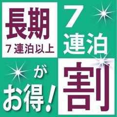 【ウィークリープラン】ビジネスや研修などの方におすすめ !!