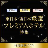 初夏の控えめ会席【梅(うめ)】≪特製梅しゃぶ&A5等級但馬牛ロース≫