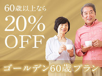 【60歳以上の方限定】ゴールデン60歳プラン 現金特価 要身分証提示 釧路駅徒歩1分♪朝食無料♪