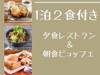 【朝夕2食セット】夕食1人あたり1,500円お食事券セットプラン【3店舗からお選び頂けます♪】
