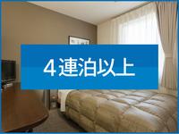 ※【 4連泊割引 】 4Nights stay 朝食無料サービス 【現地決済or事前決済】◆