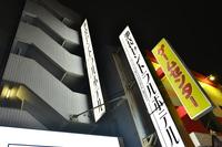 池袋セントラルホテル【22:00チェックインシンプル素泊まりプラン】