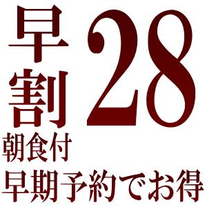 【早得28】28日前までの予約でお得に泊まろう〜朝食付き〜【楽パック限定】【さき楽28】