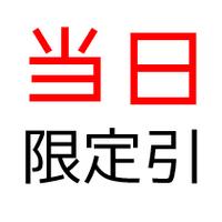 【当日限定】売り切れゴメン☆お得な当日限定の格安プラン!☆駐車場無料☆Wi-Fi無料☆