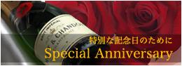 特別な記念日のために Special Anniversary