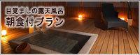 【朝食付・12時アウト】目覚ましの露天風呂と美味な朝食