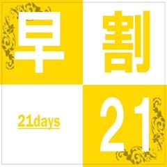 【早割21】21日前のご予約で10%引!露天風呂付き客室がお得<2食付>