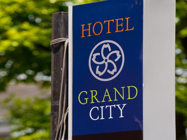 ビジネスホテル グランドシティー