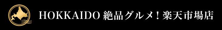 HOKKAIDO絶品グルメ!楽天市場店