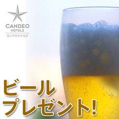仕事の後はリラックスタイム★ビール1本プレゼント★