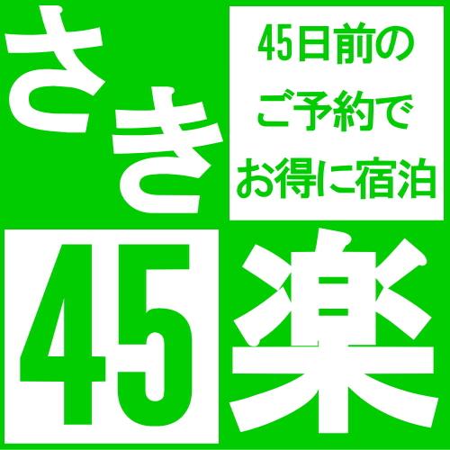 【みえ旅45日前プラン♪】45日前の予約でお得&楽天ポイント2倍☆バイキング朝食付