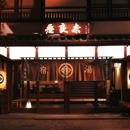 【草津の名所『湯畑』まで徒歩1分】1泊2食付基本プラン