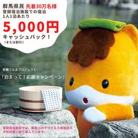 【泊まって!応援キャンペーン対象施設】群馬県民限定!1人1泊あたり5000円キャッシュバック
