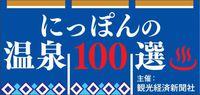 """【お湯選びプラン】3種類から選べる""""貸切風呂""""45分1回付【心にググっと】"""