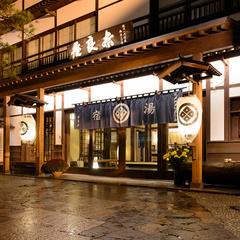 【一人旅プラン】 草津の名所「湯畑」から徒歩1分<1泊2食付>