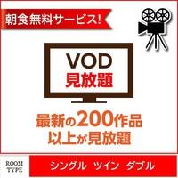 《200作品以上!》VOD見放題プラン!