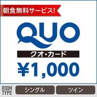 《ビジネス応援》クオカード1000円付プラン
